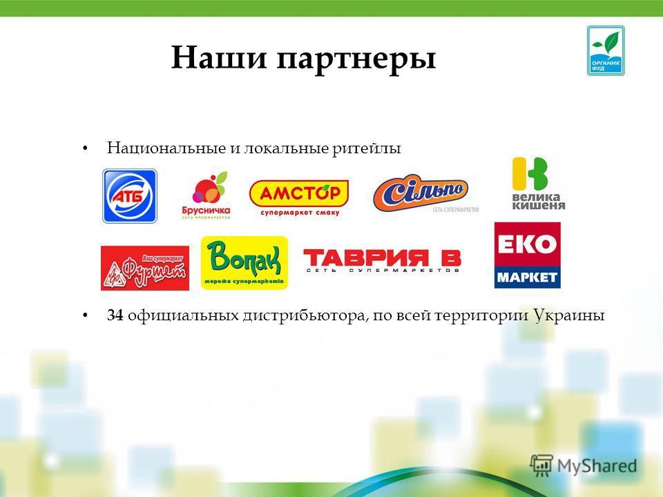 Наши партнеры Национальные и локальные ритейлы 34 официальных дистрибьютора, по всей территории Украины