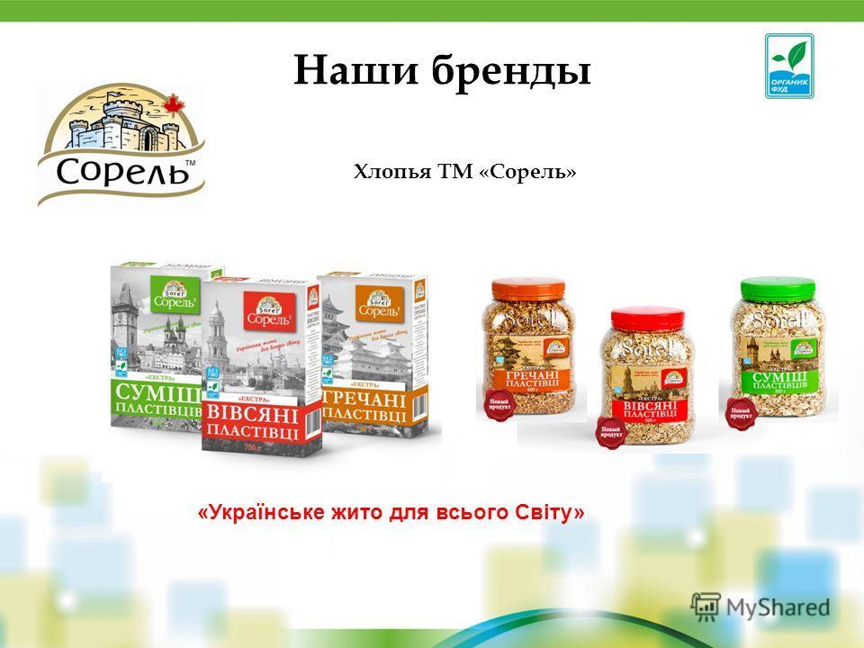 Наши бренды «Українське жито для всього Світу» Хлопья ТМ «Сорель»