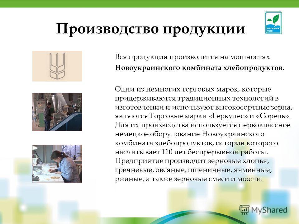 Вся продукция производится на мощностях Новоукраинского комбината хлебопродуктов. Одни из немногих торговых марок, которые придерживаются традиционных технологий в изготовлении и используют высокосортные зерна, являются Торговые марки «Геркулес» и «С