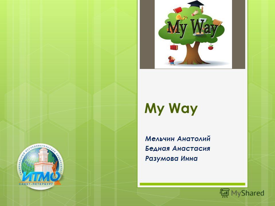 My Way Мельчин Анатолий Бедная Анастасия Разумова Инна