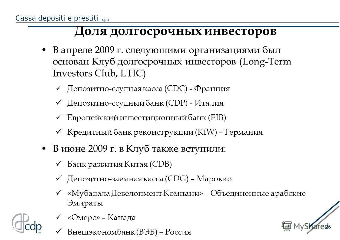 Cassa depositi e prestiti spa 26 Доля долгосрочных инвесторов В апреле 2009 г. следующими организациями был основан Клуб долгосрочных инвесторов (Long-Term Investors Club, LTIC) Депозитно-ссудная касса (CDC) - Франция Депозитно-ссудный банк (CDP) - И