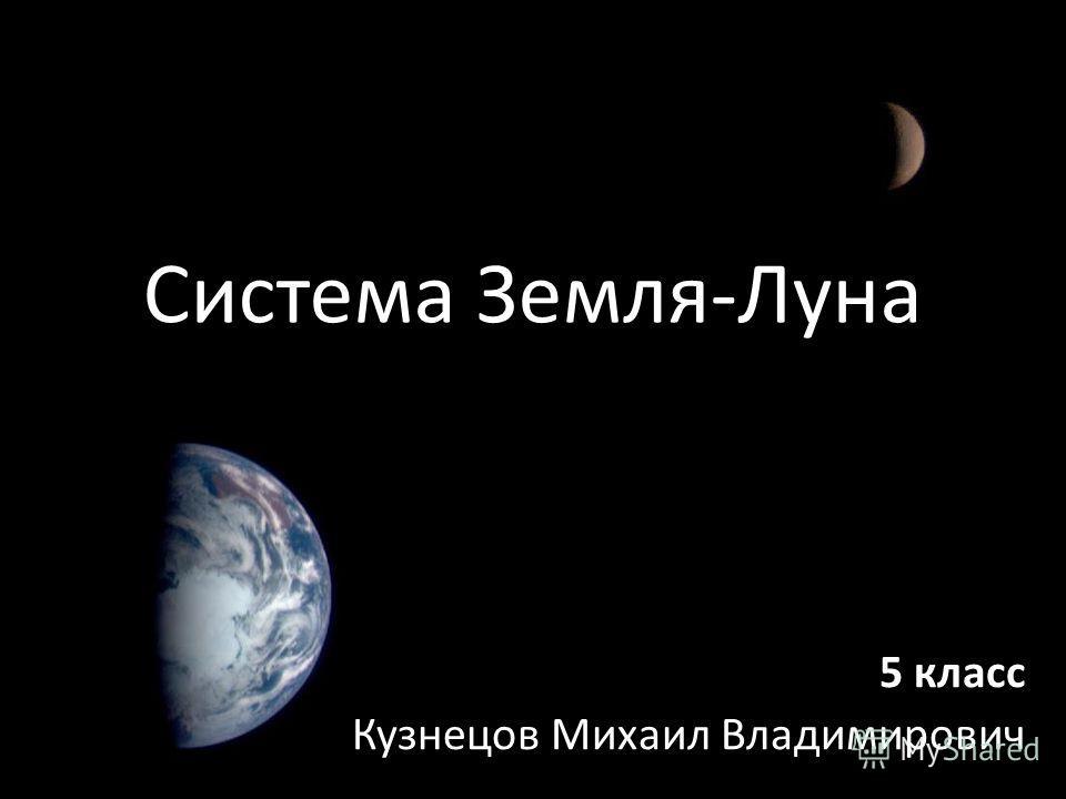 Система Земля-Луна 5 класс Кузнецов Михаил Владимирович