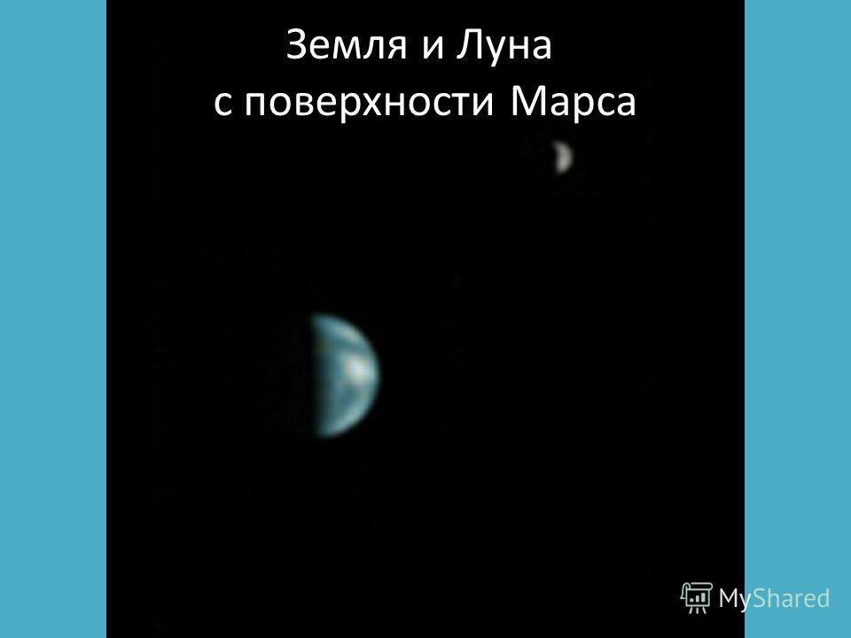 Земля и Луна с поверхности Марса