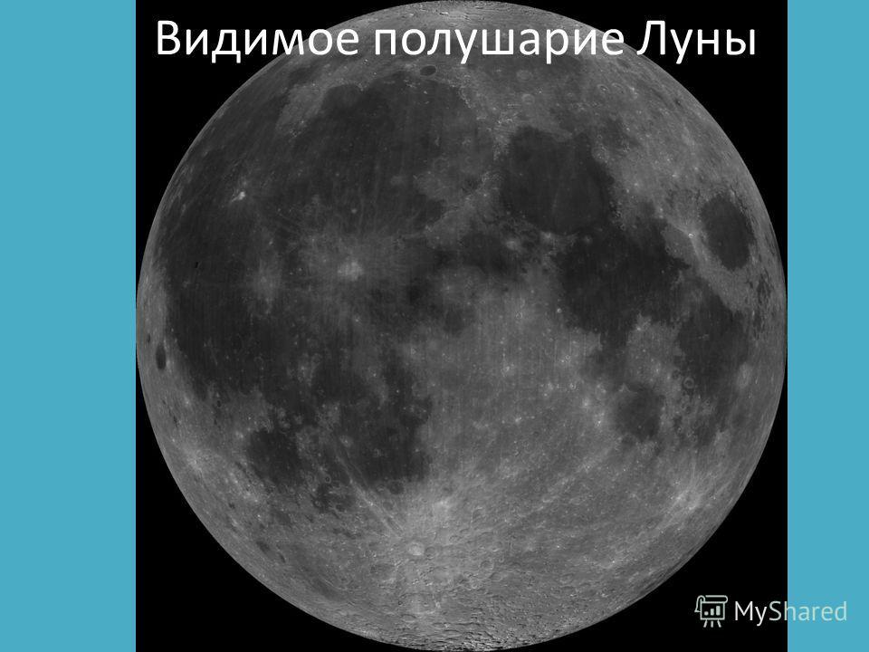 Видимое полушарие Луны