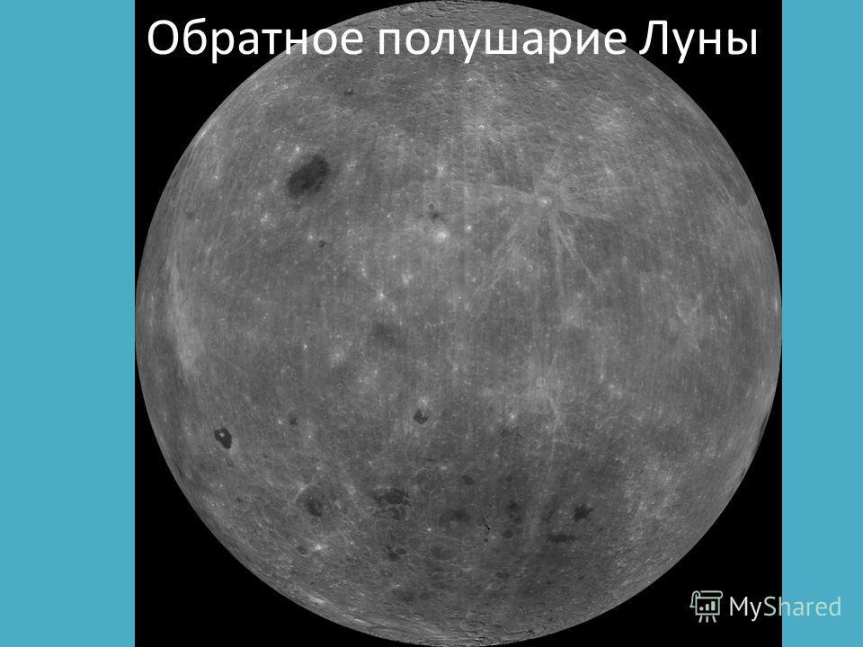 Обратное полушарие Луны