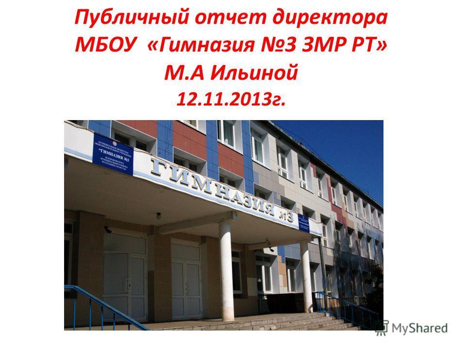 Публичный отчет директора МБОУ «Гимназия 3 ЗМР РТ» М.А Ильиной 12.11.2013г.