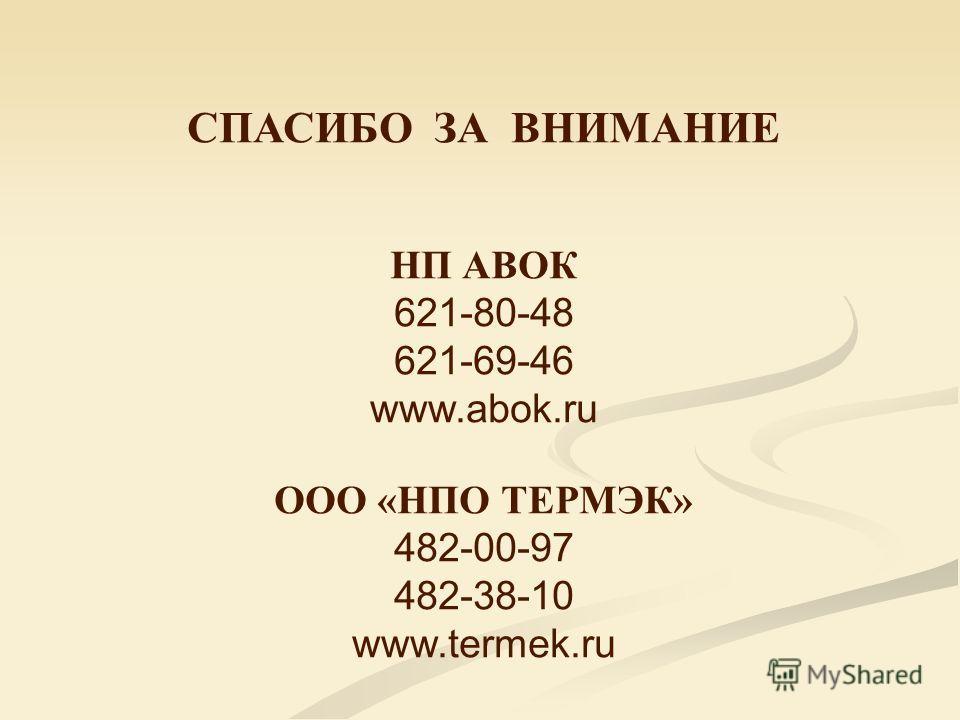 СПАСИБО ЗА ВНИМАНИЕ НП АВОК 621-80-48 621-69-46 www.abok.ru ООО «НПО ТЕРМЭК» 482-00-97 482-38-10 www.termek.ru
