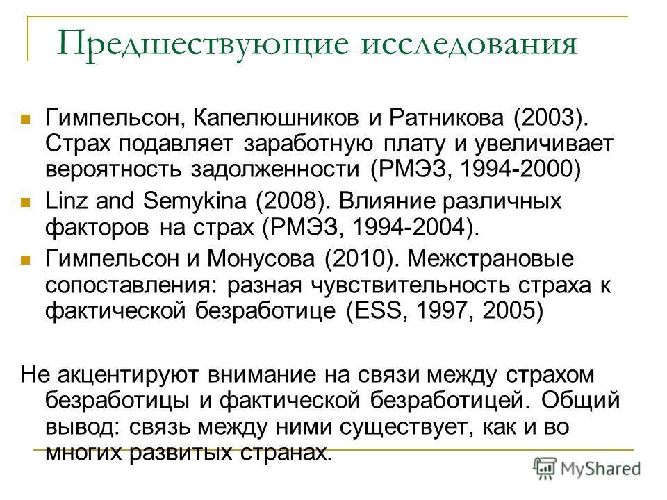 Предшествующие исследования Гимпельсон, Капелюшников и Ратникова (2003). Страх подавляет заработную плату и увеличивает вероятность задолженности (РМЭЗ, 1994-2000) Linz and Semykina (2008). Влияние различных факторов на страх (РМЭЗ, 1994-2004). Гимпе