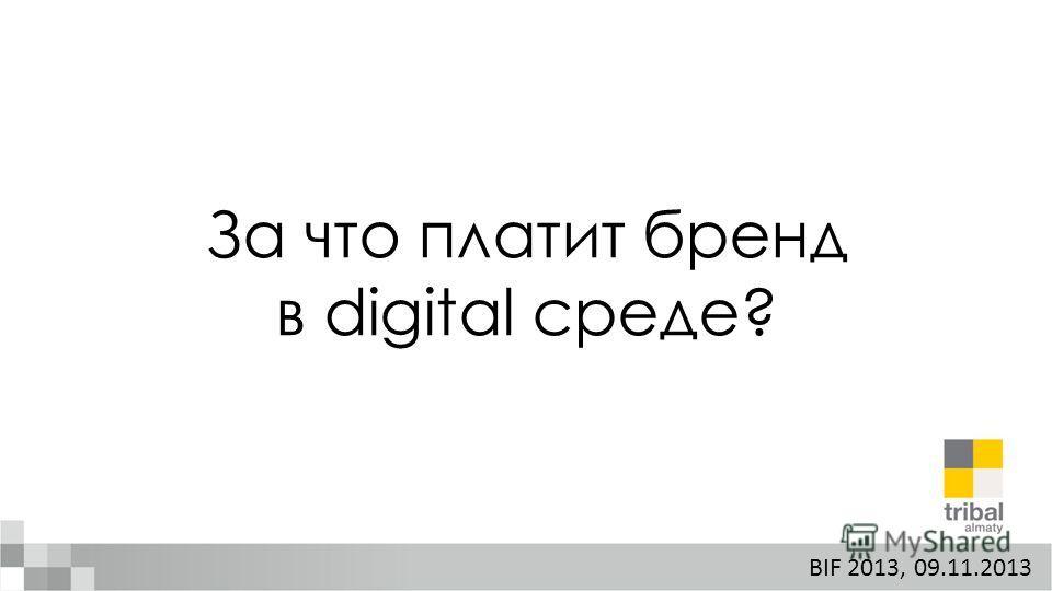 За что платит бренд в digital среде? BIF 2013, 09.11.2013
