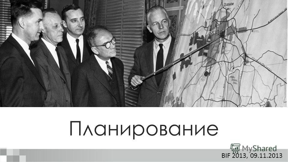 Планирование BIF 2013, 09.11.2013