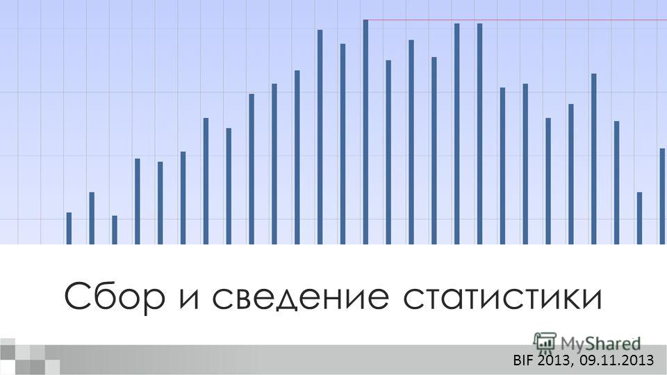 Сбор и сведение статистики BIF 2013, 09.11.2013