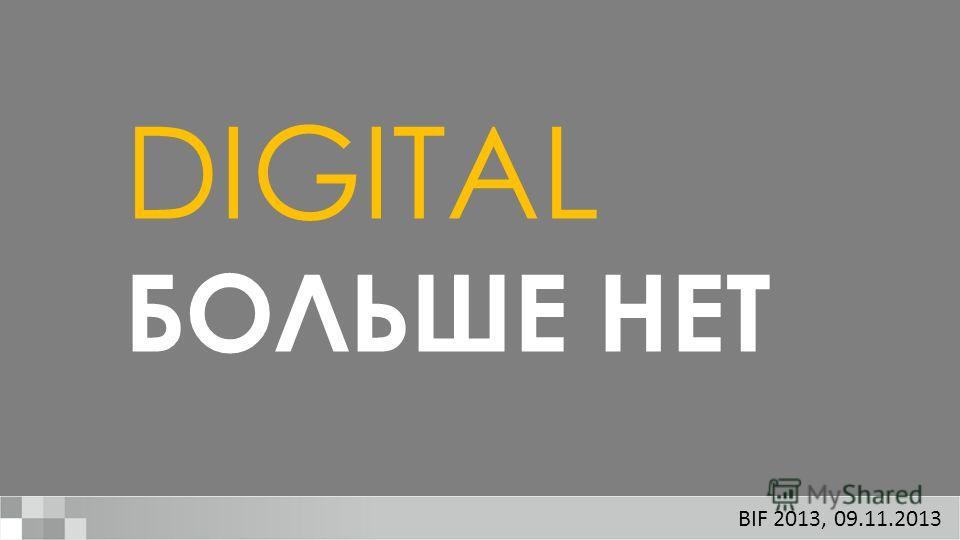 DIGITAL БОЛЬШЕ НЕТ BIF 2013, 09.11.2013