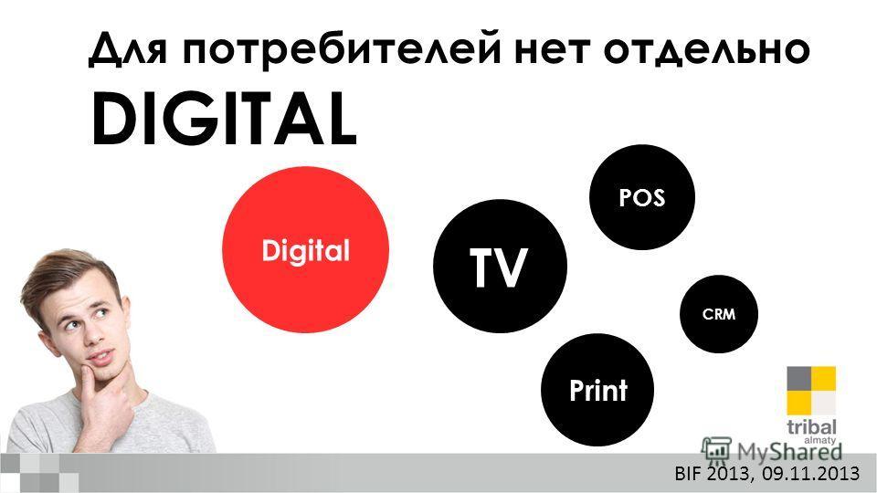 Для потребителей нет отдельно DIGITAL TV Print POS CRM Digital BIF 2013, 09.11.2013