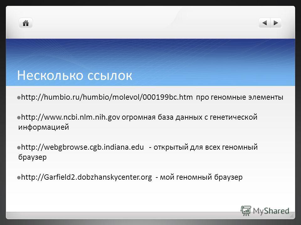 Несколько ссылок http://humbio.ru/humbio/molevol/000199bc.htm про геномные элементы http://www.ncbi.nlm.nih.gov огромная база данных с генетической информацией http://webgbrowse.cgb.indiana.edu - открытый для всех геномный браузер http://Garfield2.do
