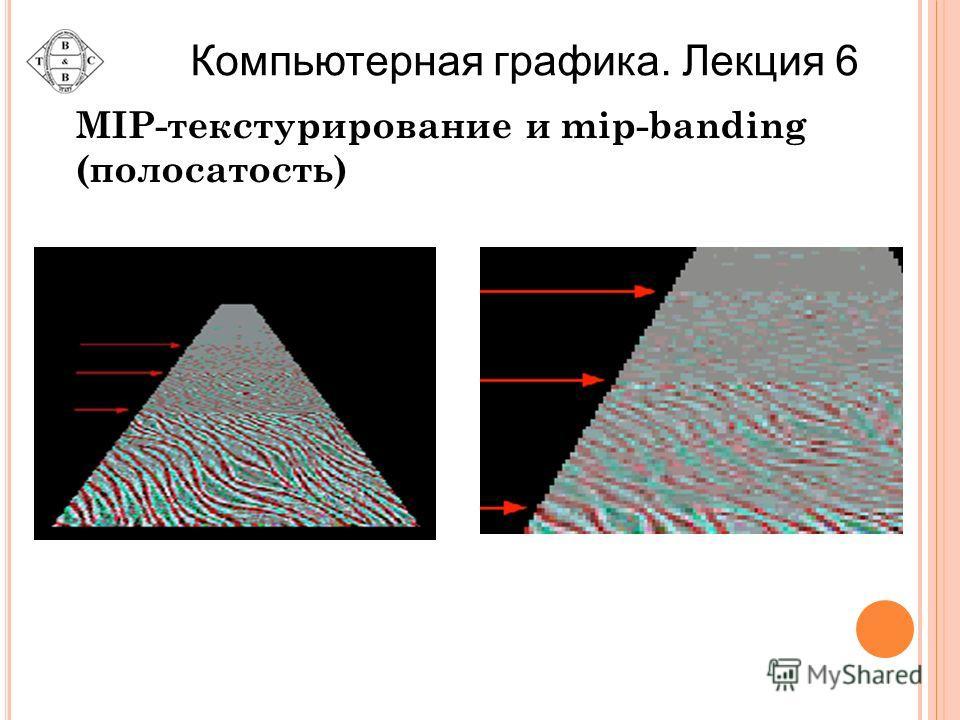 MIP-текстурирование и mip-banding (полосатость) Компьютерная графика. Лекция 6