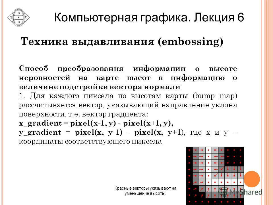 Способ преобразования информации о высоте неровностей на карте высот в информацию о величине подстройки вектора нормали 1. Для каждого пиксела по высотам карты (bump map) рассчитывается вектор, указывающий направление уклона поверхности, т.е. вектор