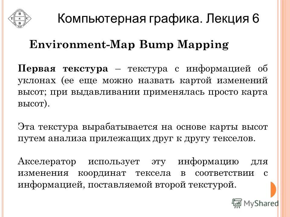 Первая текстура – текстура с информацией об уклонах (ее еще можно назвать картой изменений высот; при выдавливании применялась просто карта высот). Эта текстура вырабатывается на основе карты высот путем анализа прилежащих друг к другу текселов. Аксе