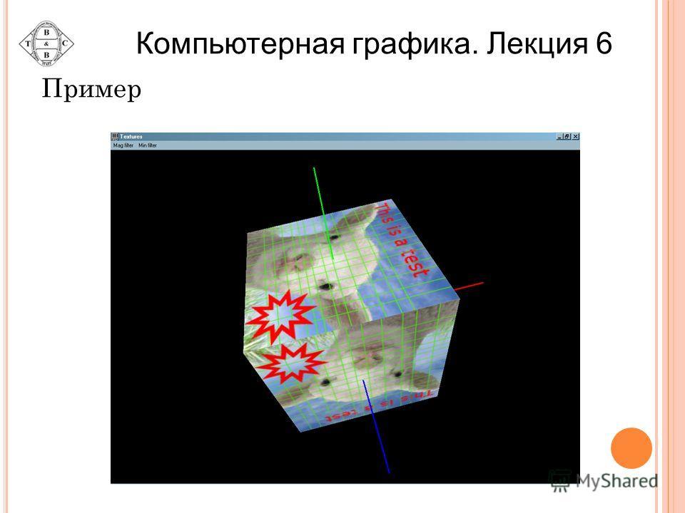 Пример Компьютерная графика. Лекция 6