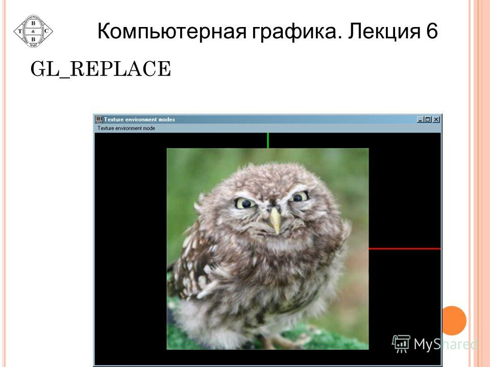 GL_REPLACE Компьютерная графика. Лекция 6