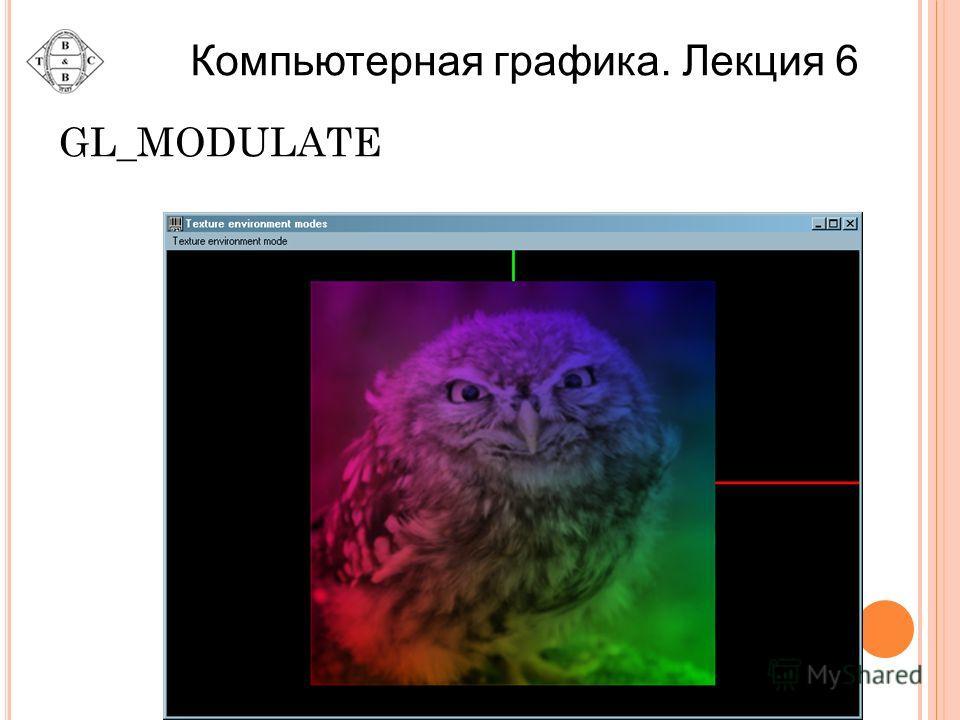 GL_MODULATE Компьютерная графика. Лекция 6