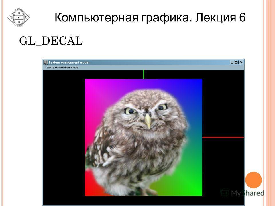 GL_DECAL Компьютерная графика. Лекция 6