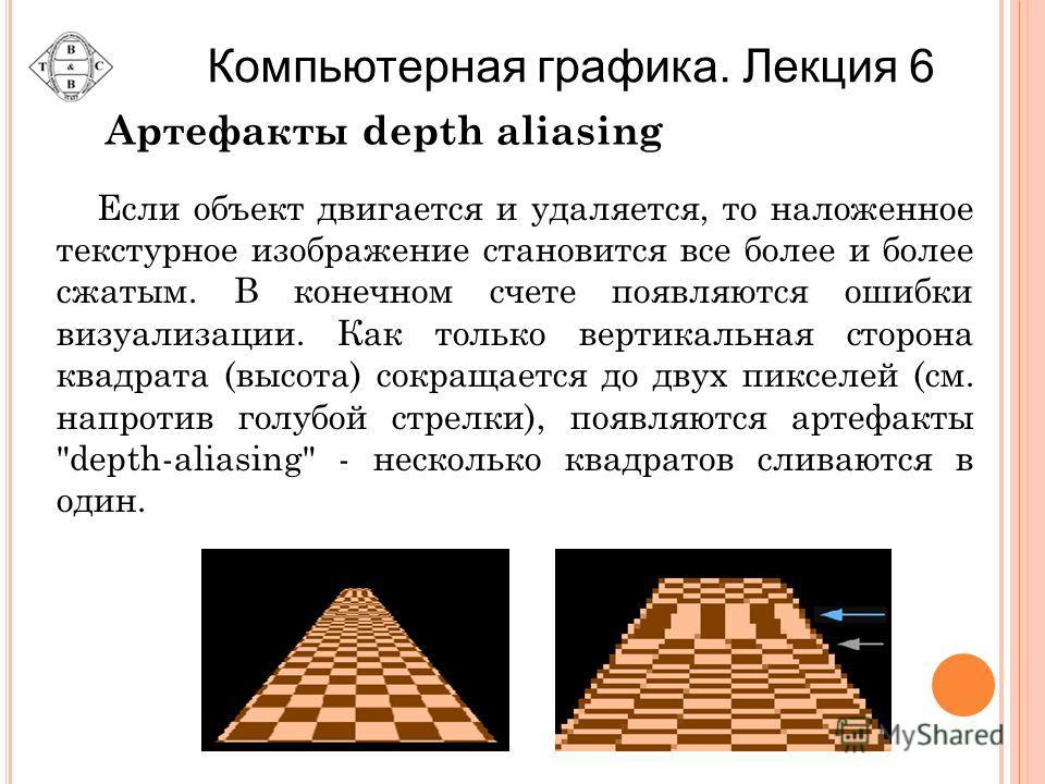 Если объект двигается и удаляется, то наложенное текстурное изображение становится все более и более сжатым. В конечном счете появляются ошибки визуализации. Как только вертикальная сторона квадрата (высота) сокращается до двух пикселей (см. напротив