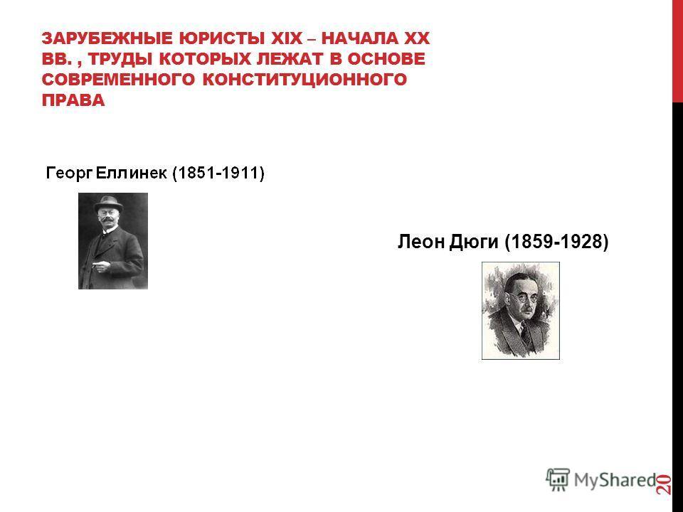 ЗАРУБЕЖНЫЕ ЮРИСТЫ XIX – НАЧАЛА XX ВВ., ТРУДЫ КОТОРЫХ ЛЕЖАТ В ОСНОВЕ СОВРЕМЕННОГО КОНСТИТУЦИОННОГО ПРАВА 20 Леон Дюги (1859-1928)