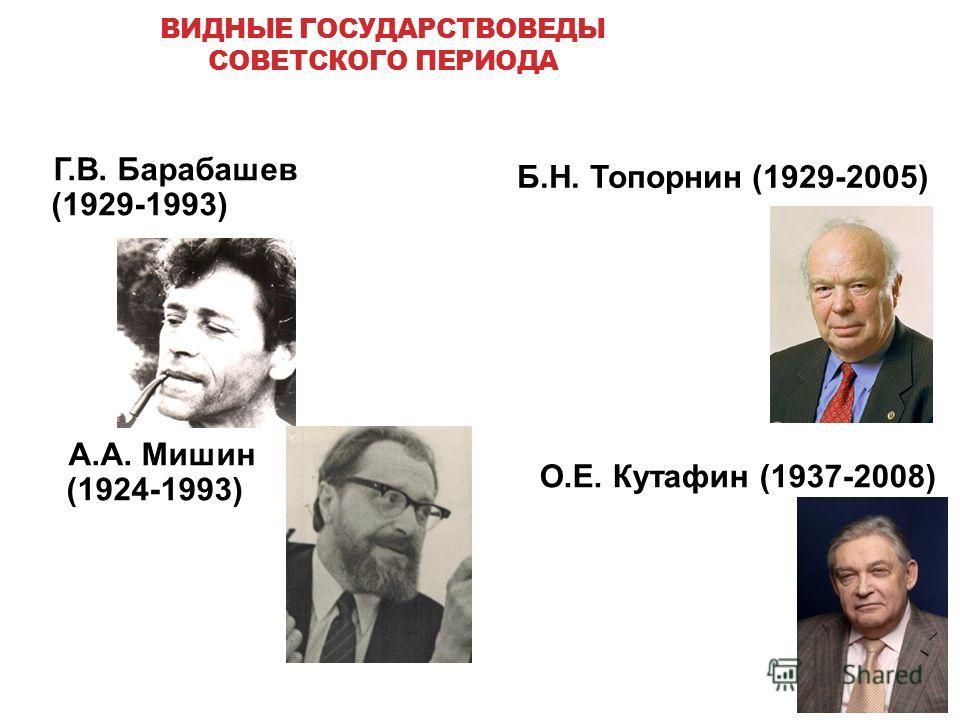 ВИДНЫЕ ГОСУДАРСТВОВЕДЫ СОВЕТСКОГО ПЕРИОДА Б.Н. Топорнин (1929-2005) 26 А.А. Мишин (1924-1993) Г.В. Барабашев (1929-1993) О.Е. Кутафин (1937-2008)