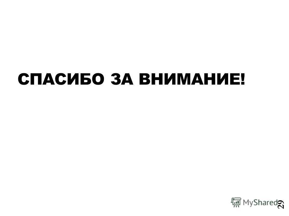 СПАСИБО ЗА ВНИМАНИЕ! 29