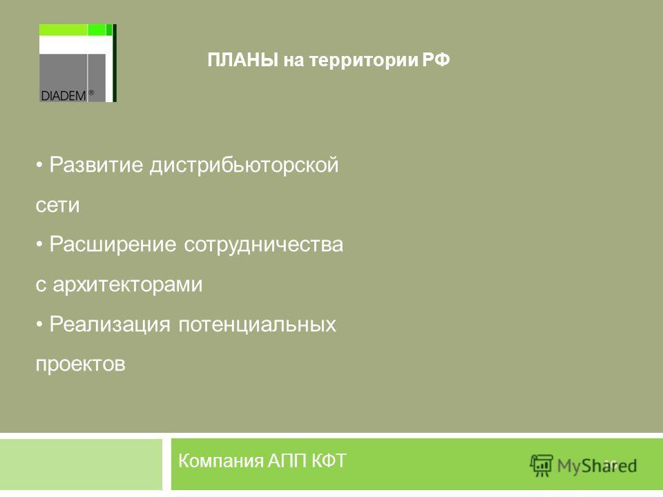 Компания АПП КФТ 10 ПЛАНЫ на территории РФ Развитие дистрибьюторской сети Расширение сотрудничества с архитекторами Реализация потенциальных проектов