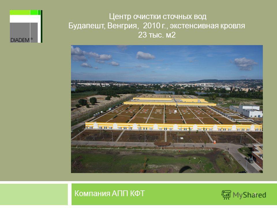 6 Компания АПП КФТ Центр очистки сточных вод Будапешт, Венгрия, 2010 г., экстенсивная кровля 23 тыс. м2