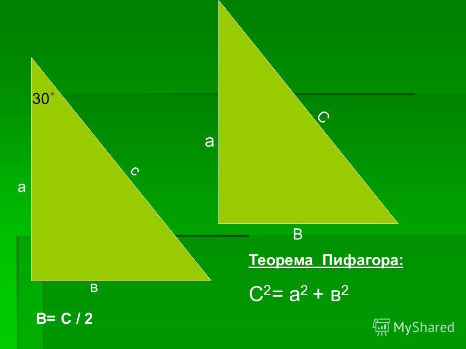 30˚ с в а В= С / 2 С В а Теорема Пифагора: С 2 = а 2 + в 2