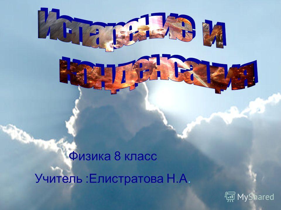 Физика 8 класс Учитель :Елистратова Н.А.