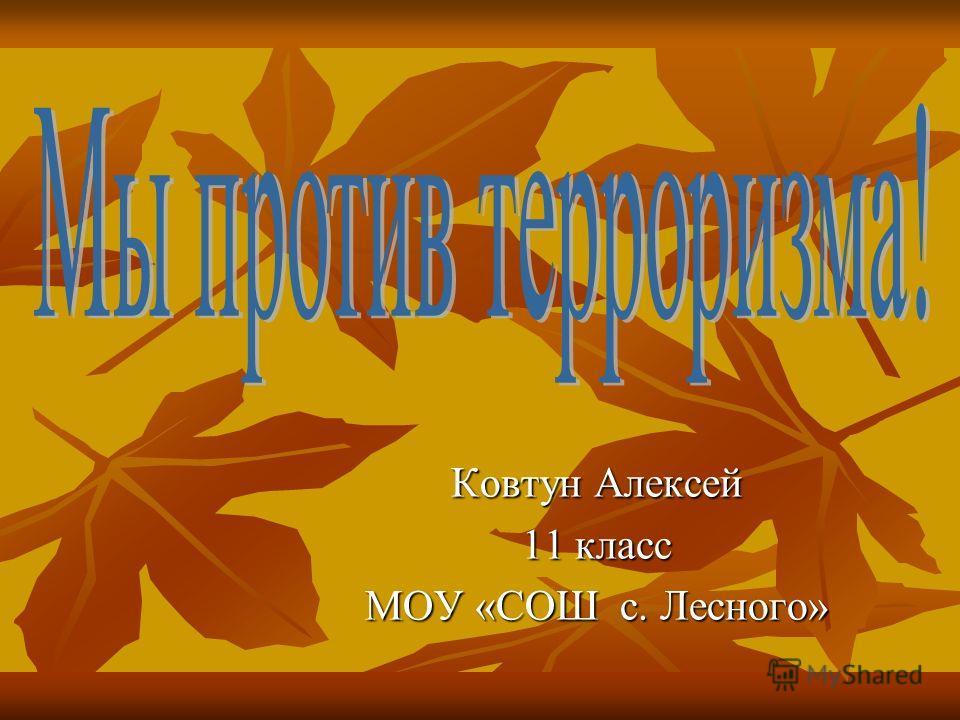 Ковтун Алексей 11 класс МОУ «СОШ с. Лесного»