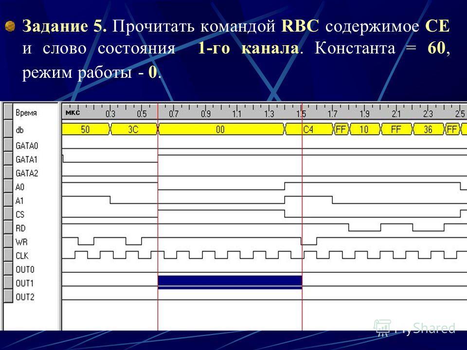 Задание 5. Прочитать командой RBC содержимое СЕ и слово состояния 1-го канала. Константа = 60, режим работы - 0.