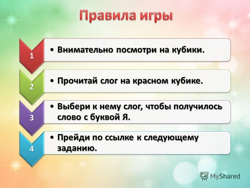 Учитель-логопед Омельченко Л.В. (слова с буквой Я)