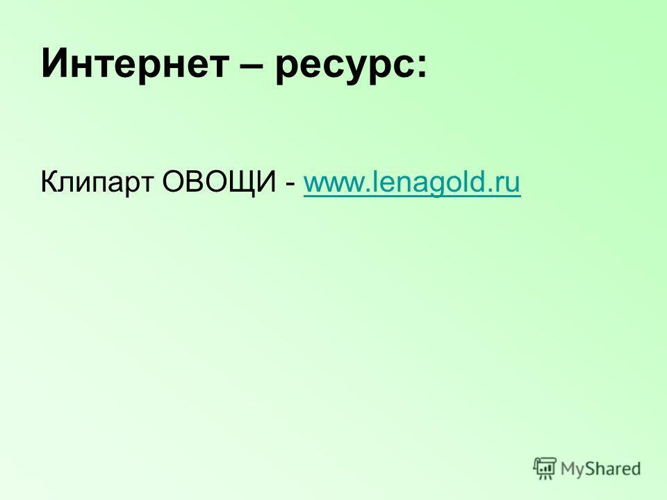 Интернет – ресурс: Клипарт ОВОЩИ - www.lenagold.ruwww.lenagold.ru