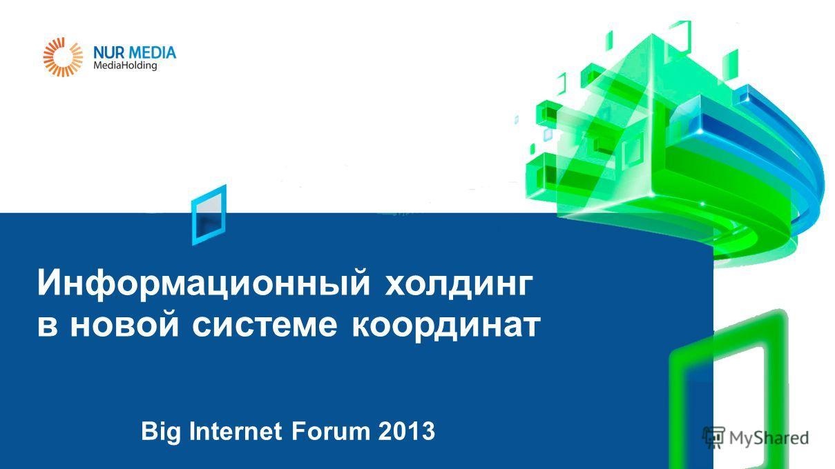 Информационный холдинг в новой системе координат Big Internet Forum 2013