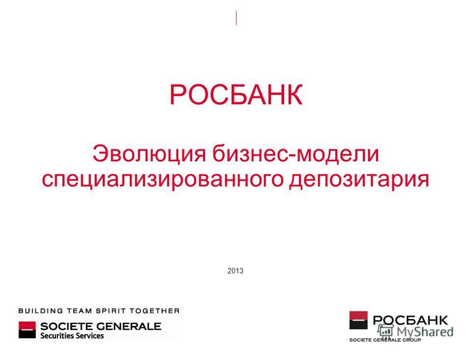 2013 РОСБАНК Эволюция бизнес-модели специализированного депозитария