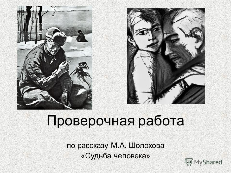 Проверочная работа по рассказу М.А. Шолохова «Судьба человека»