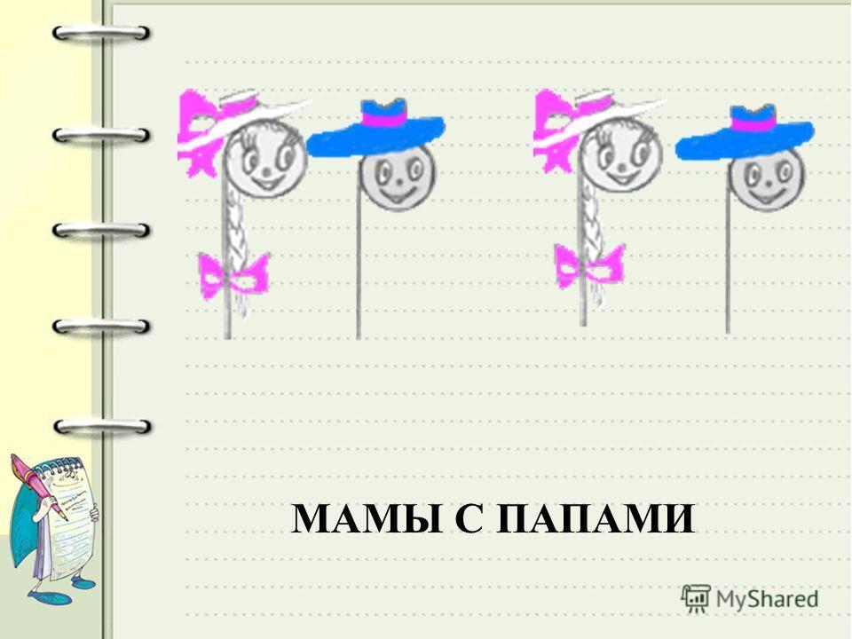 МАМЫ С ПАПАМИ