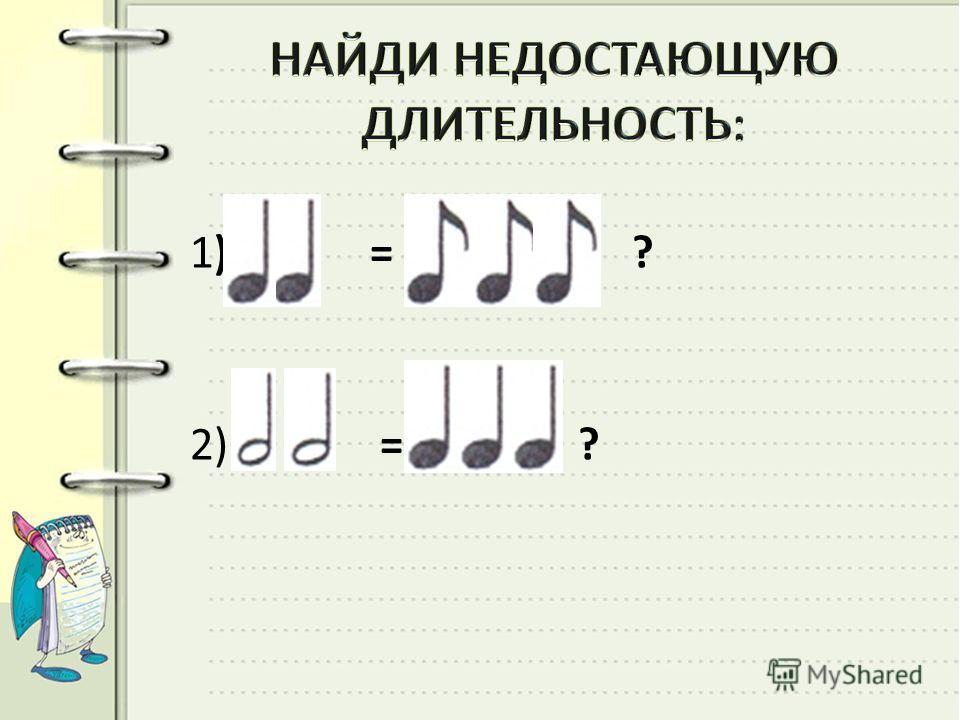 1) = ? 2) = ?