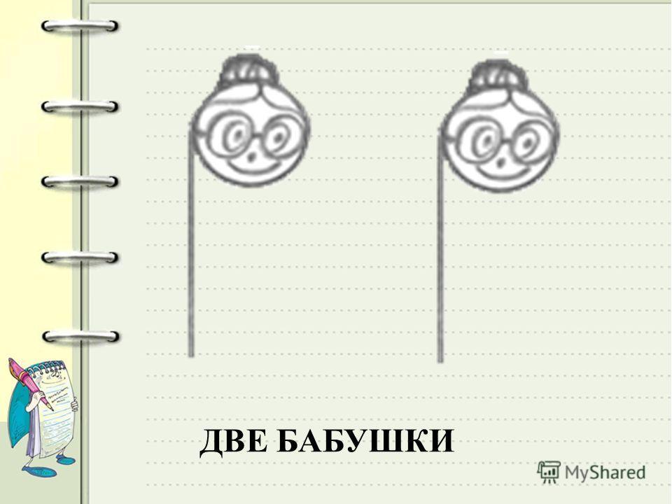 ДВЕ БАБУШКИ