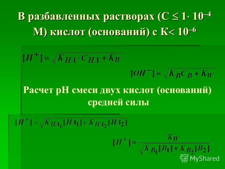 В разбавленных растворах (С 1 10 –4 М) кислот (оснований) с К 10 –6 Расчет рН смеси двух кислот (оснований) средней силы
