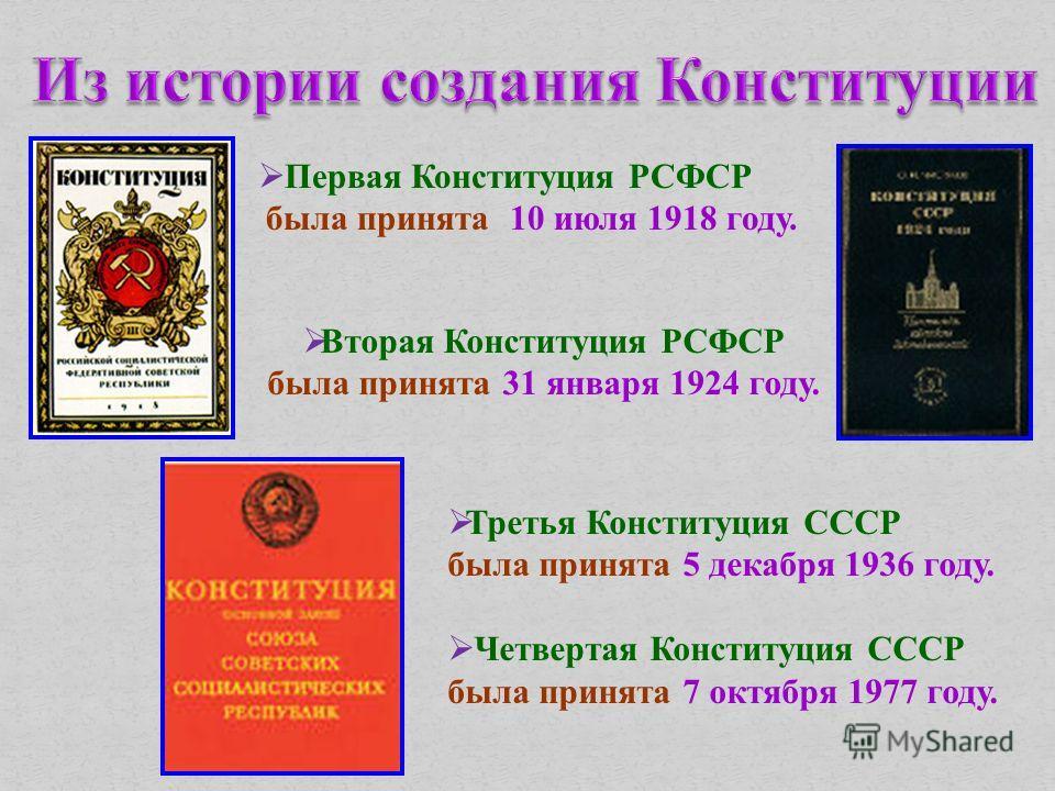 Третья Конституция СССР была принята 5 декабря 1936 году. Четвертая Конституция СССР была принята 7 октября 1977 году. П ервая Конституция РСФСР была принята 10 июля 1918 году. Вторая Конституция РСФСР была принята 31 января 1924 году.