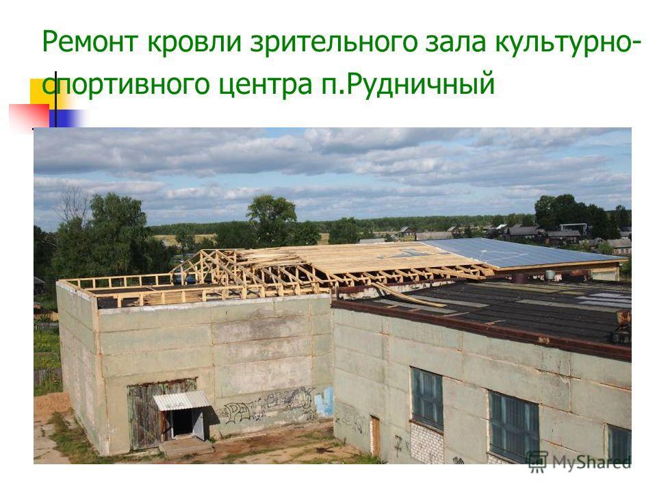 Ремонт кровли зрительного зала культурно- спортивного центра п.Рудничный