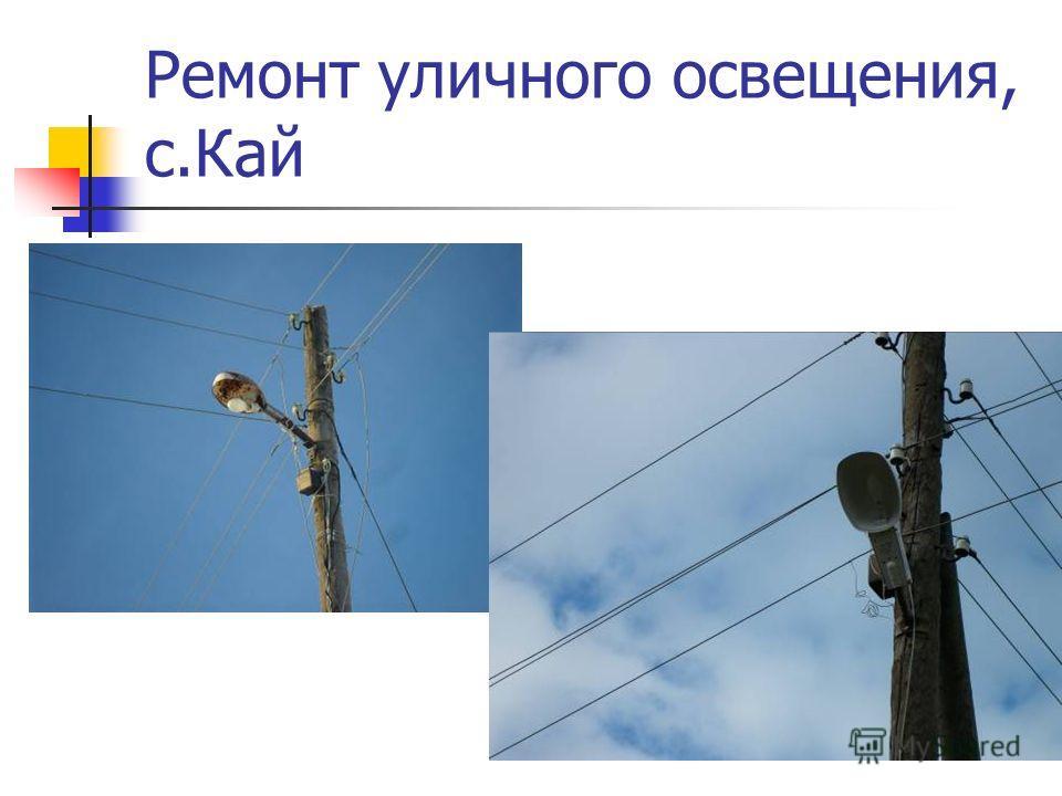Ремонт уличного освещения, с.Кай