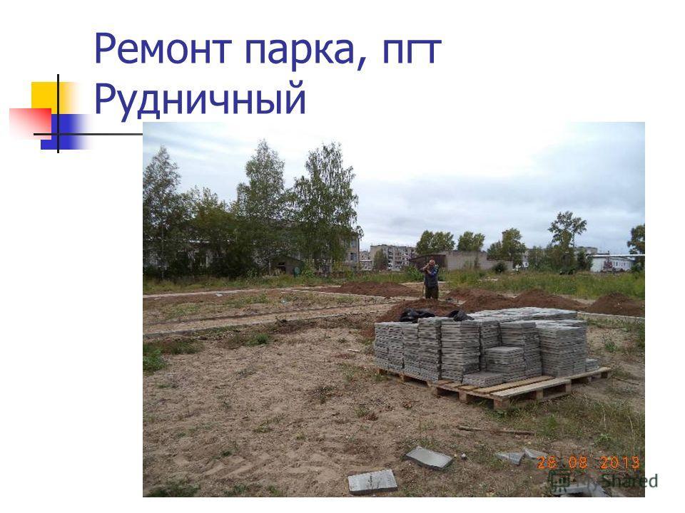 Ремонт парка, пгт Рудничный