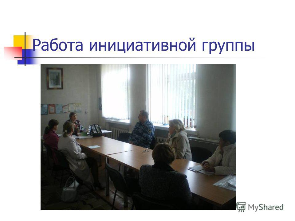 Работа инициативной группы