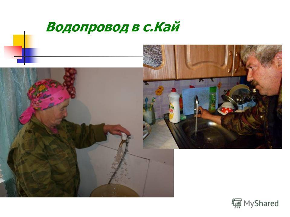 Водопровод в с.Кай